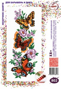Butterflies - Cross Stitch Kit with Water Soluble Color Scheme Printed on Canvas