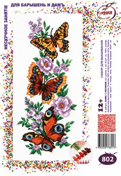 Butterflies - Stamped Cross Stitch Kit with Water Soluble Color Scheme