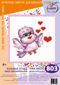 Birdie - Cross Stitch Kit with Water Soluble Color Scheme Printed on Canvas