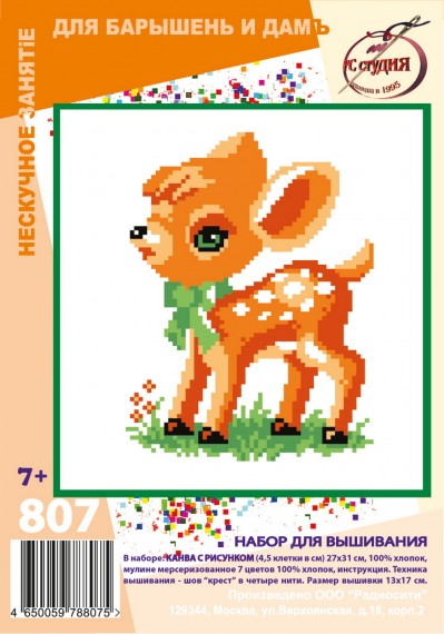 Baby Deer - Stamped Cross Stitch Kit with Water Soluble Color Scheme
