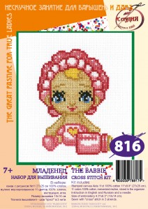 Doll - Cross Stitch Kit with Water Soluble Color Scheme Printed on Canvas