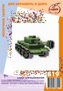 Tank - Stamped Cross Stitch Kit with Water Soluble Color Scheme