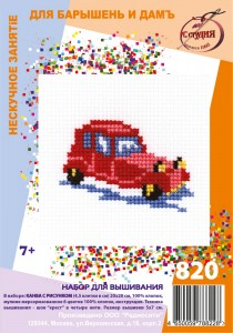 Car - Cross Stitch Kit with Water Soluble Color Scheme Printed on Canvas