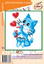 Pussy - Stamped Cross Stitch Kit with Water Soluble Color Scheme