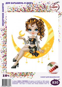 Girl On The Moon - Cross Stitch Kit with Water Soluble Color Scheme Printed on Canvas