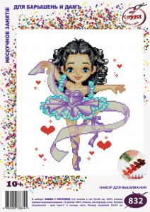 Ballerina - Cross Stitch Kit with Water Soluble Color Scheme Printed on Canvas