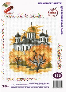 Autumn Landscape - Cross Stitch Kit with Water Soluble Color Scheme Printed on Canvas