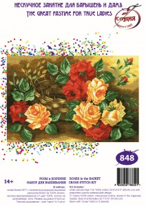 Roses - Stamped Cross Stitch Kit with Water Soluble Color Scheme